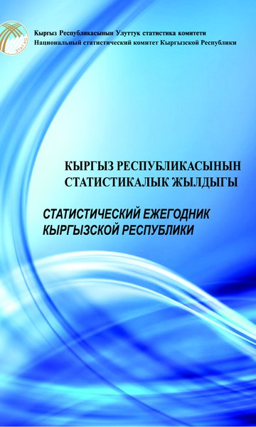 Statistical Yearbook of the Kyrgyz Republic