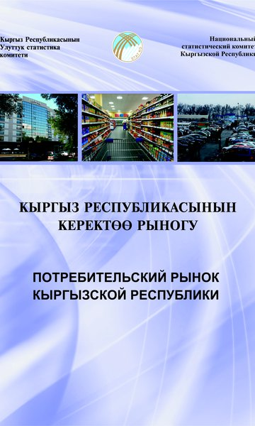 Consumer market of the Kyrgyz Republic