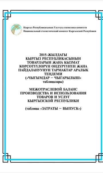 Input-output tables of production and use of goods and services of the Kyrgyz Republic