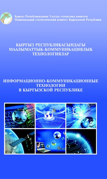 Information and communication technologies of the Kyrgyz Republic