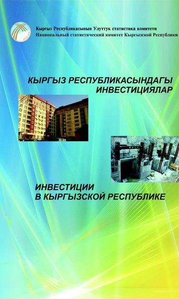 Investments in the Kyrgyz Republic